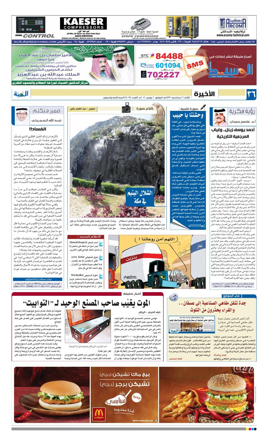 Almadina20121106 By Al Madina Newspaper Issuu