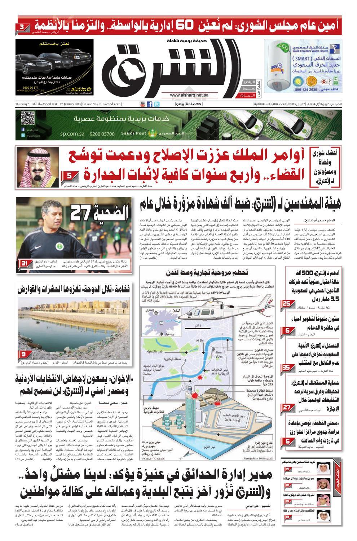 صحيفة الشرق العدد 410 نسخة الدمام By صحيفة الشرق