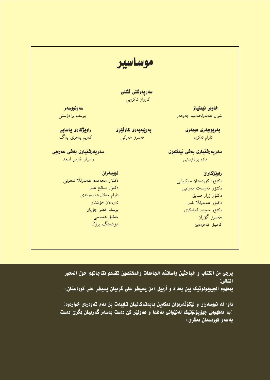 Govari Kurdistan Musasir By Kurdistan Musasir Issuu