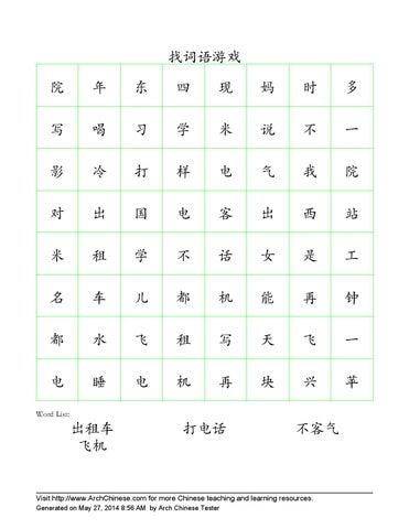 Chinese Word Search Puzzle Maker by Arch Chinese Tutor - Issuu