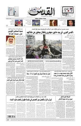 صحيفة القدس العربي الخميس 07 08 2014 By مركز الحدث Issuu