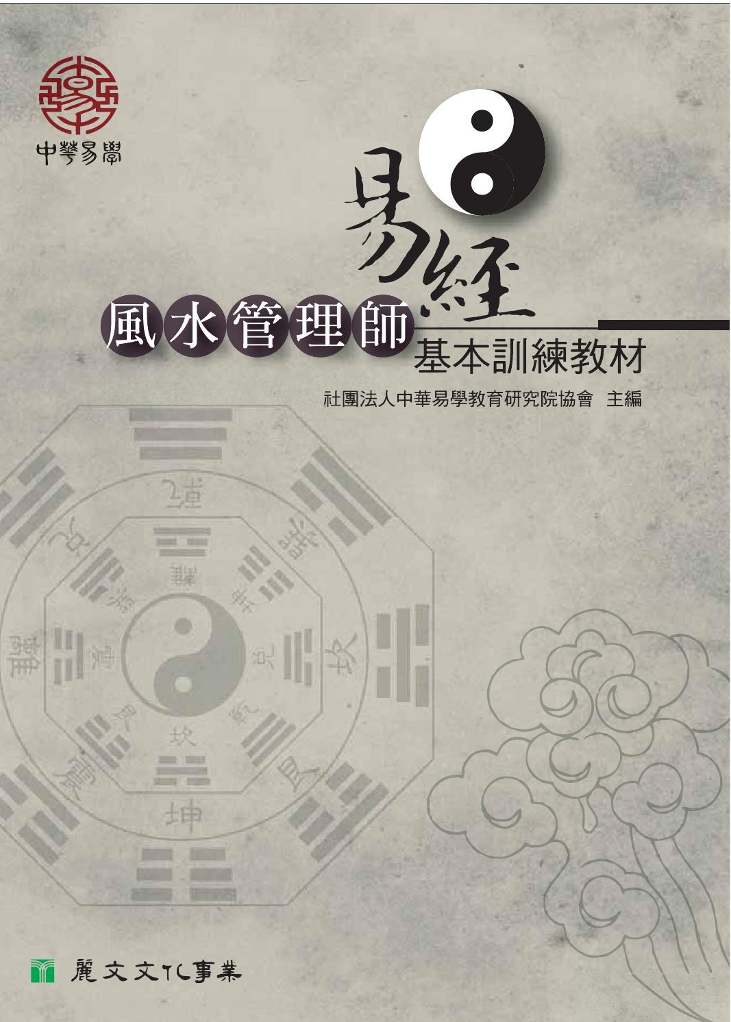 易經風水管理師基本訓練教材 by Chuliu 巨流圖書 - Issuu