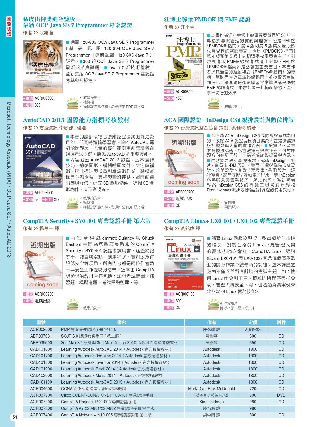 碁峰資訊103下圖書大專目錄 by Cathy Lin - Issuu