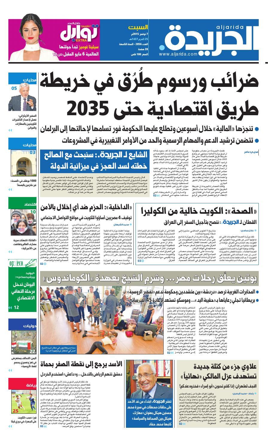 عدد الجريدة 07 نوفمبر 2015 By Aljarida Newspaper Issuu