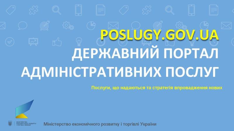 """Результат пошуку зображень за запитом """"єдиний державний портал адміністративних послуг"""""""