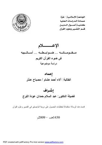 الإعـــلام مقوماته ضوابطه أساليبه آلاء هشام By Islamic Project Issuu