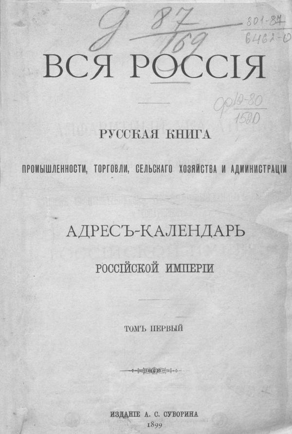 """Фотографiи из справочника """"Вся россия"""", 1899 by Dudador ..."""