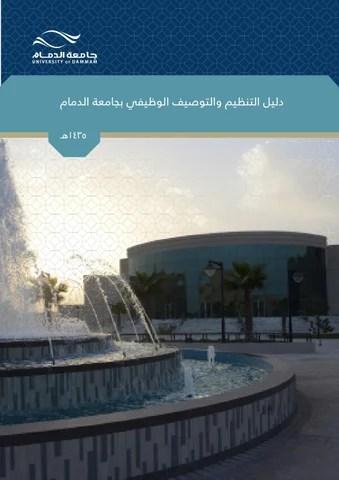 Manual Of Organization Job Description Arabic By Imam