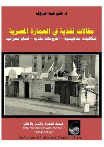 كتاب مقالات نقدية في العمارة المصرية د علي عبد الرءوف Prof