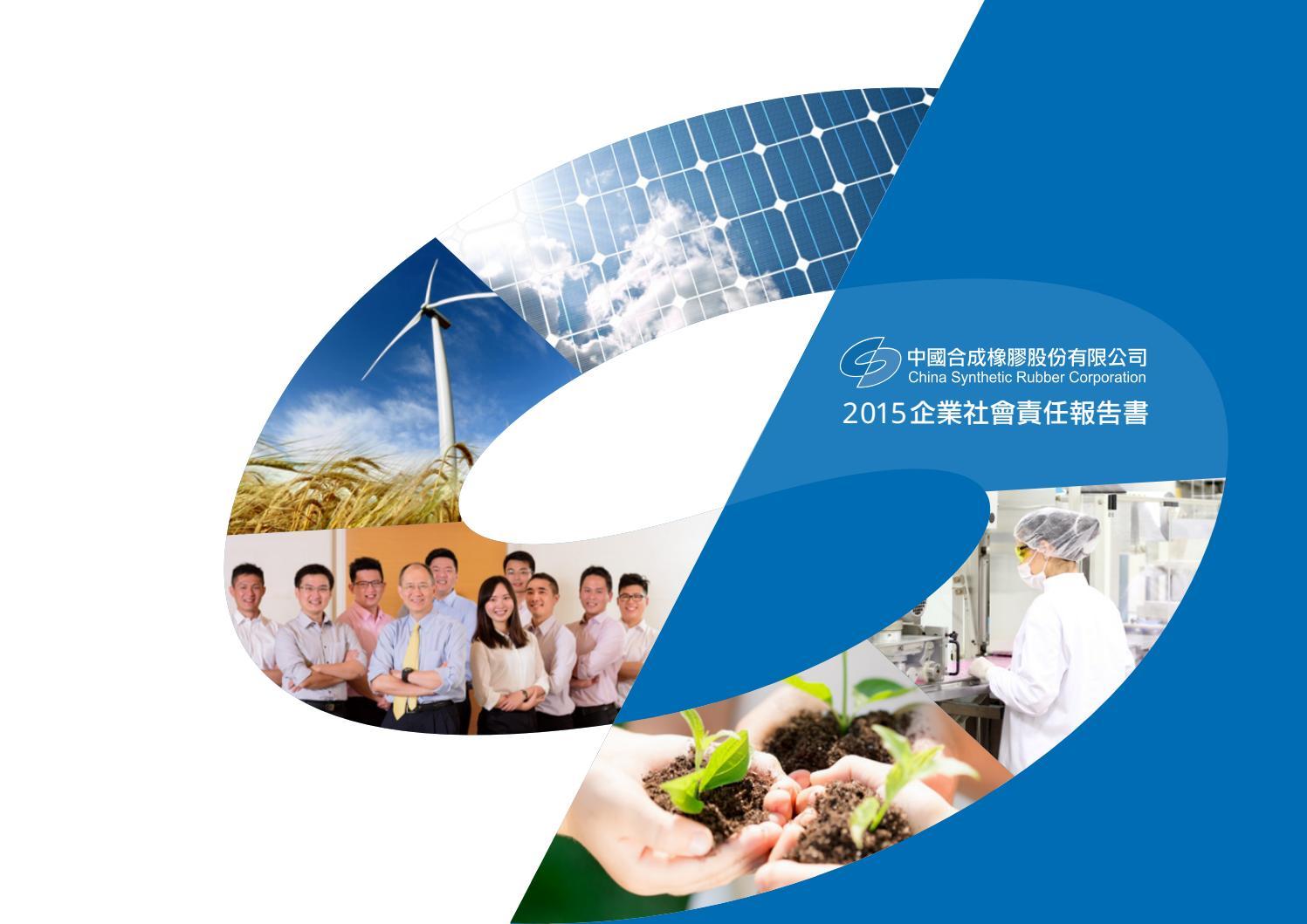 2015中國合成橡膠企業社會責任報告書 by CSRone Reporting - Issuu