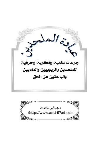 كتاب عيادة الملحدين دكتور هيثم طلعت By Haytham Kamel Issuu