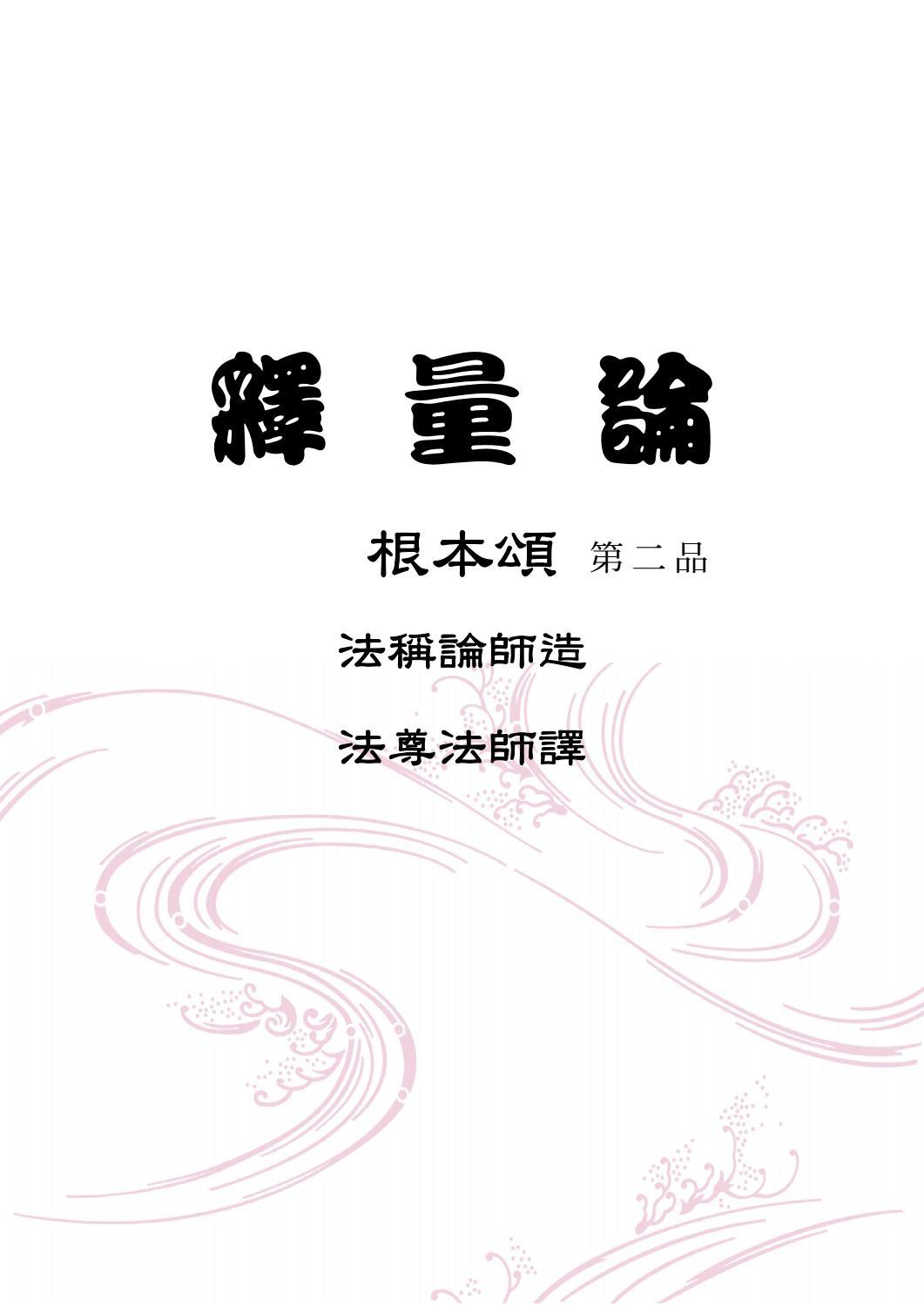 法稱菩薩《釋量論》第二品 成量品 by 達賴喇嘛尊者文集 - Issuu