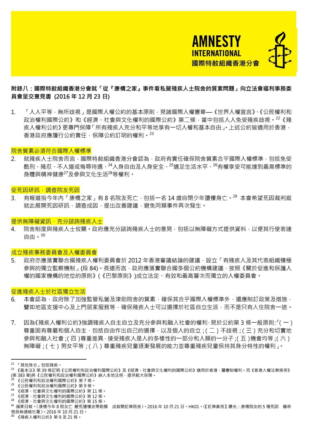 2016年度香港人權狀況報告 by Amnesty International Hong Kong - Issuu
