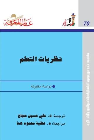عالم المعرفة نظريات التعلم By Khadija Zouaki Issuu