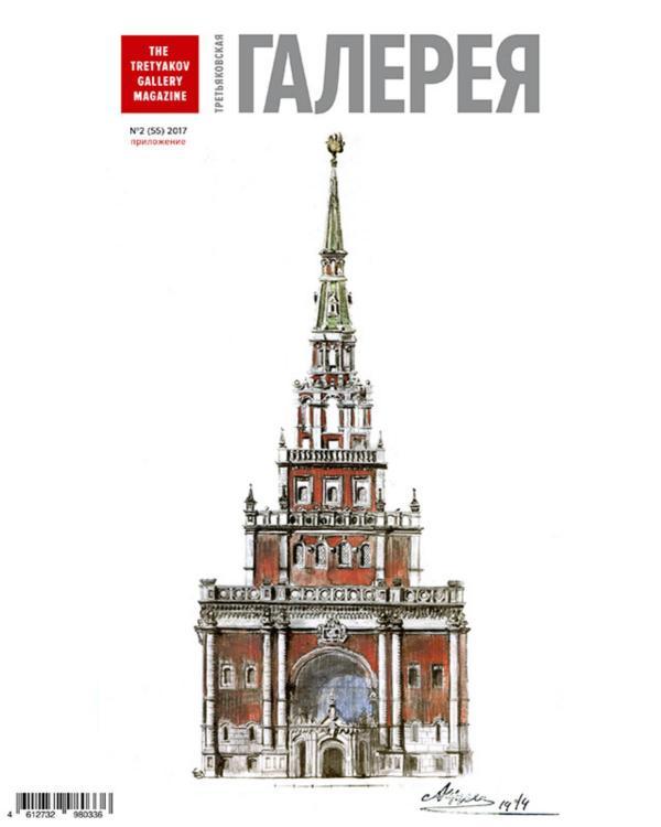"""Приложение к #2 2017 (55) """"Казанский вокзал А.В. Щусева ..."""