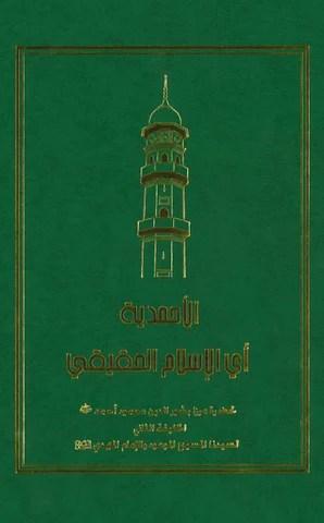 Ahmadiyyat The True Islam Arabic By Adeel Ahsan Issuu