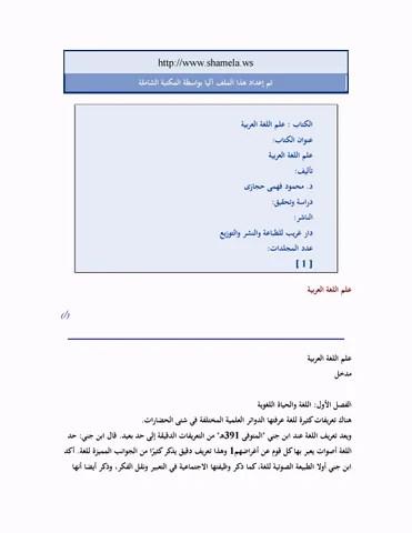 علم اللغة العربية By Khoirun Niyah Issuu