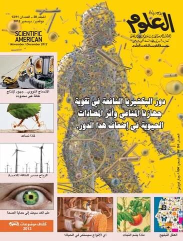 Scientific American Arabic مجلة العلوم النسخة العربية