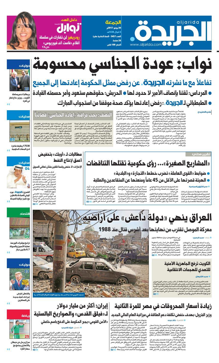 2017 عدد الجريدة 30 يونيو By Aljarida Newspaper Issuu