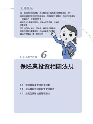Fi1201外幣保單試閱頁2017年版 by greatbooks Lin - Issuu