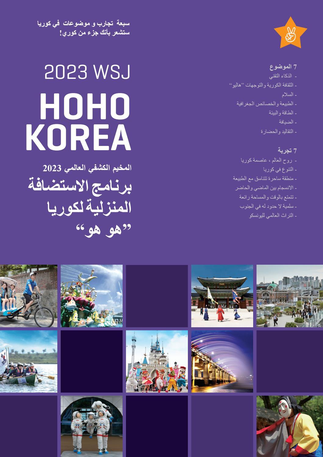 برنامج الاستضافة المنزلية هو هو لكوريا By 25th World Scout