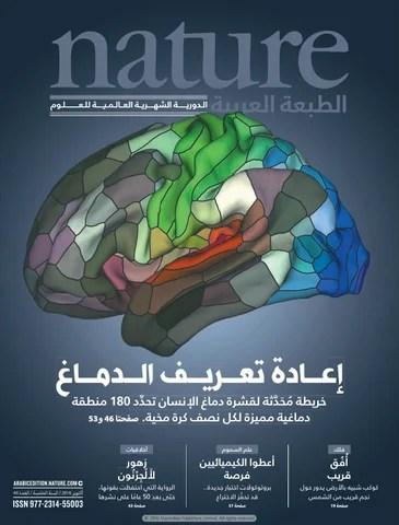 Nature الطبعة العربية العدد 49 إعادة تعريف الدماغ By