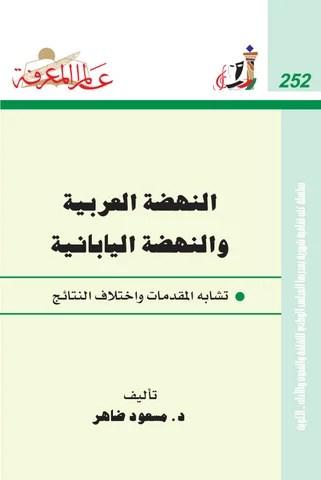 252 النهضة العربية والنهضة اليابانية By Ireadpedia Issuu