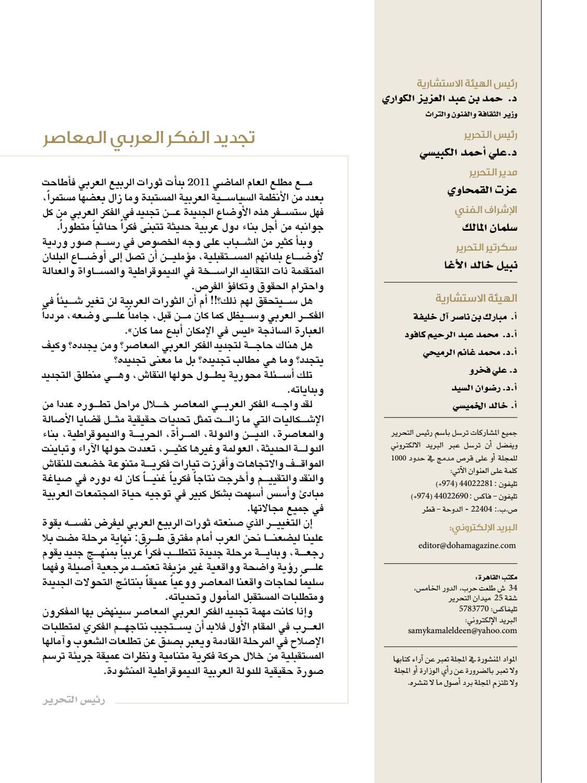 Doha 53 Web By Ireadpedia Issuu