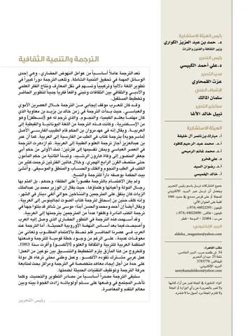 Doha 54 Web By Ireadpedia Issuu