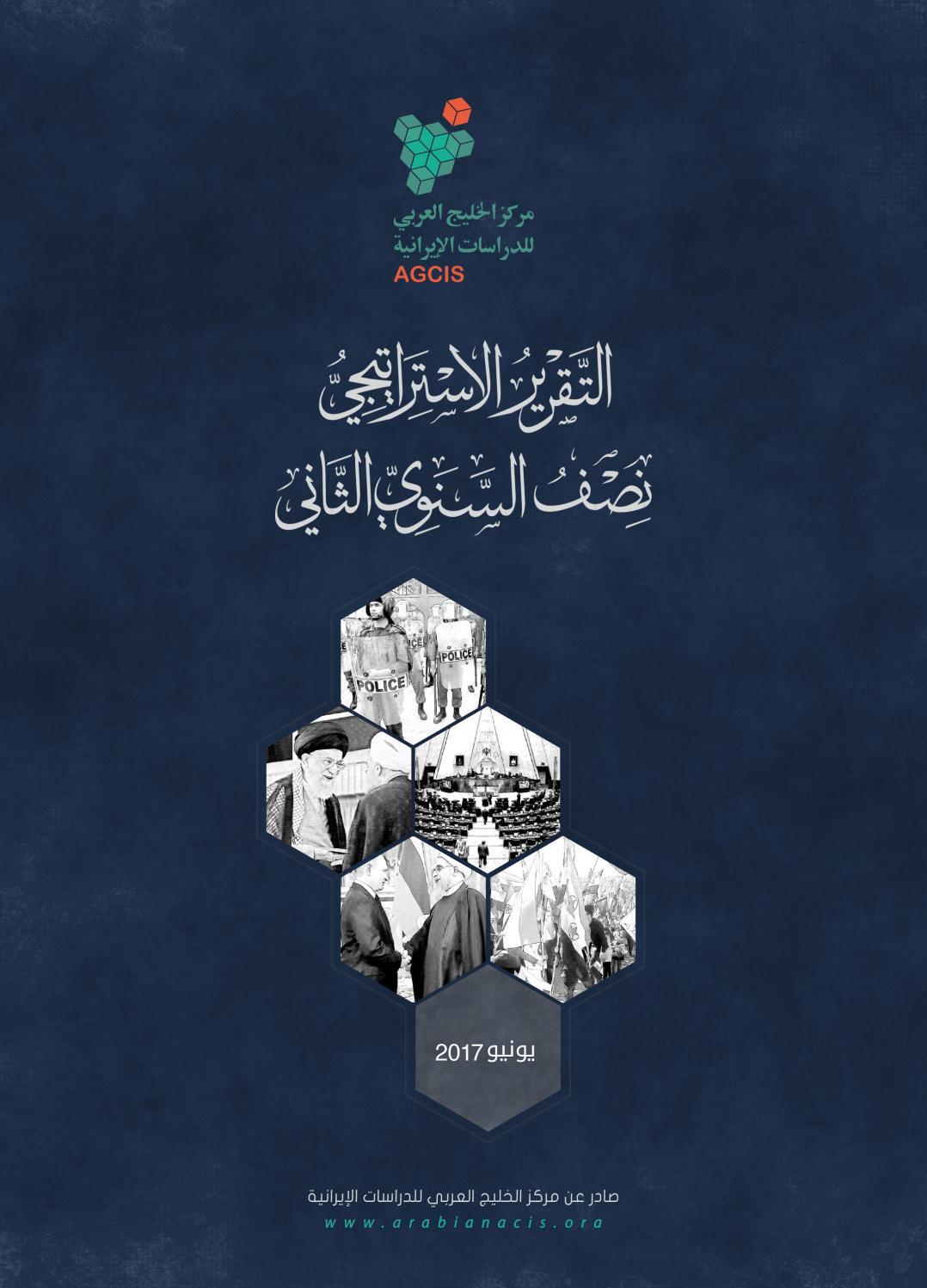 التقرير الاستراتيجي نصف السنوي الثاني By Arabiangcis Agcis