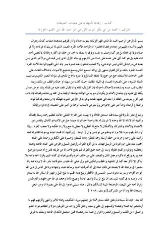 إغاثة اللهفان من مصائد الشيطان By Islamic Library Issuu