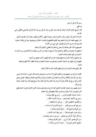 العاقبة في ذكر الموت By Islamic Library Issuu