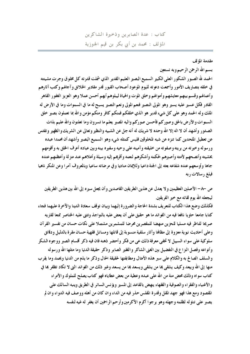 عدة الصابرين وذخيرة الشاكرين By Islamic Library Issuu