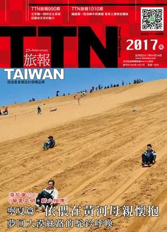 2017華夏文明.薪火相傳遊學團系列專輯 by TTN旅報 - Issuu