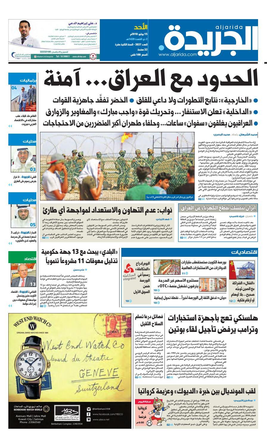 عدد الجريدة الأحد 15 يوليو 2018 By Aljarida Newspaper Issuu