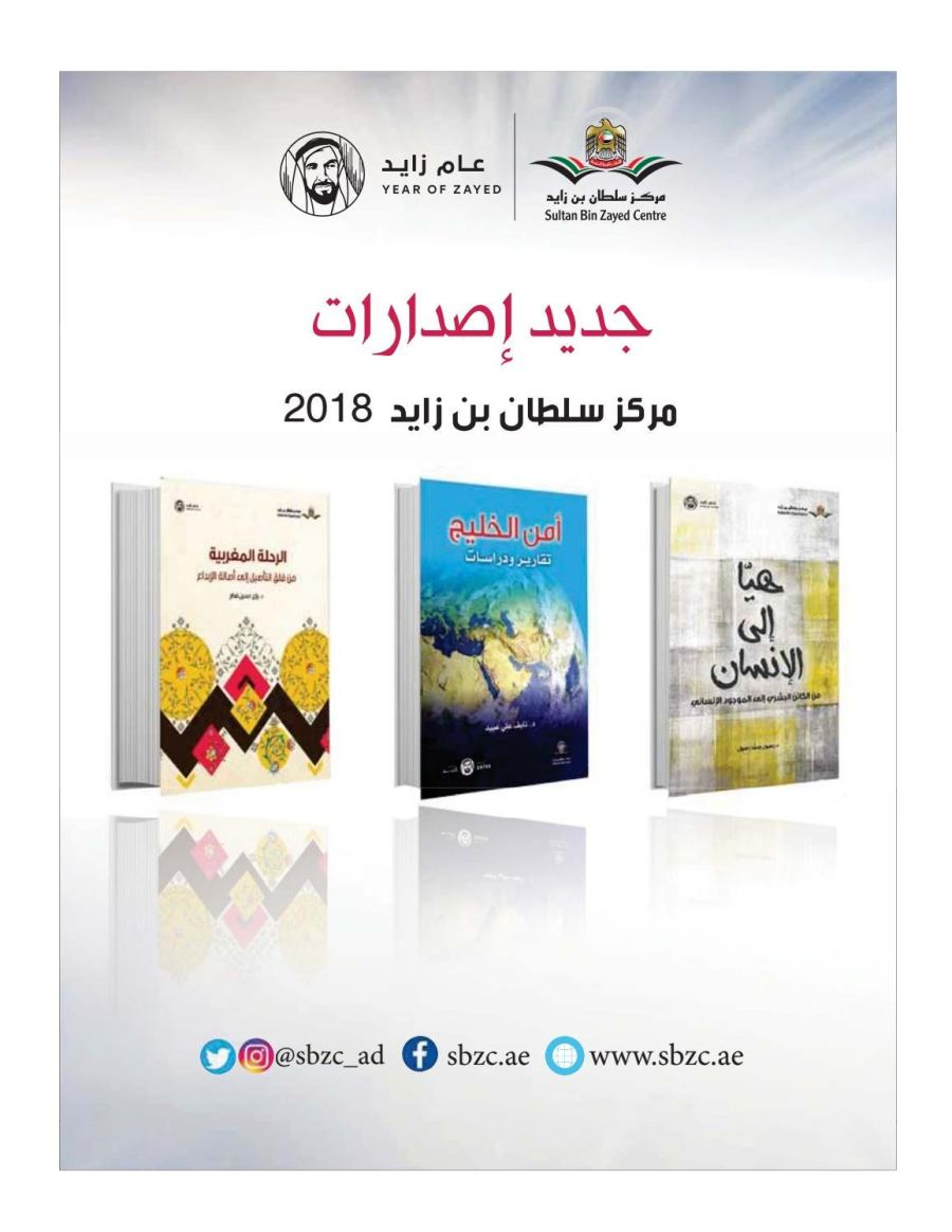 Bayt Alshier69august2018 By Sbzc Mags Issuu