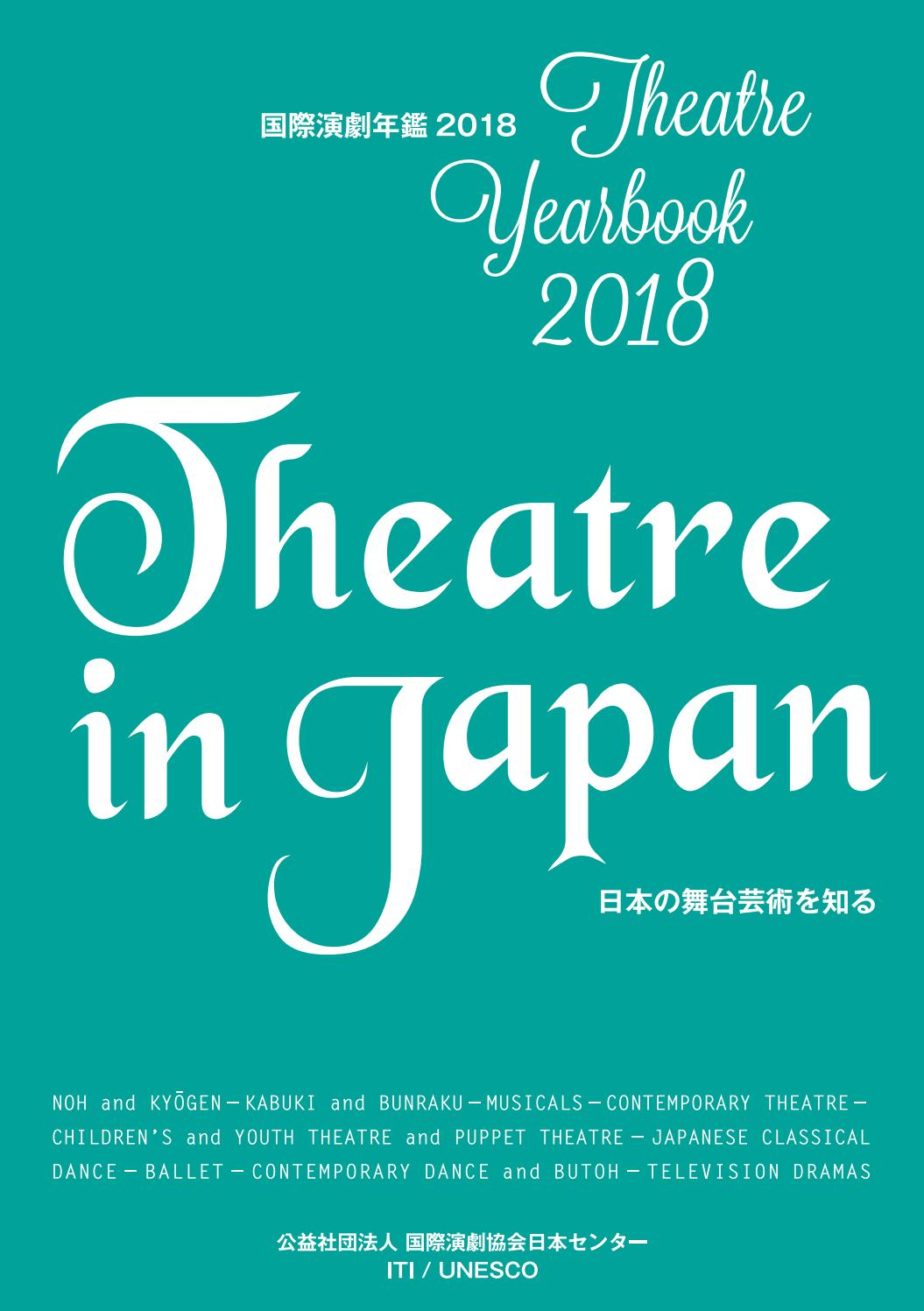 Theatre Yearbook 2018 Theatre In Japan By Iti Japanese