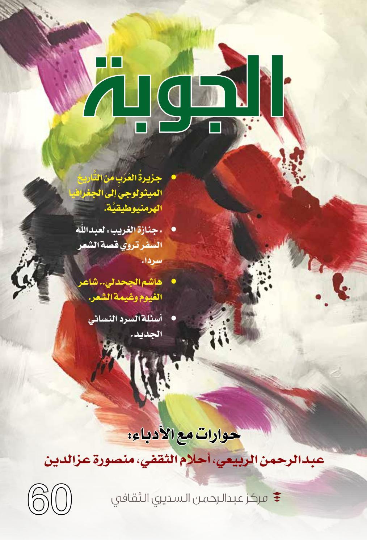 Aljoubah60مجلة الجوبة By مجلة الجوبة Issuu