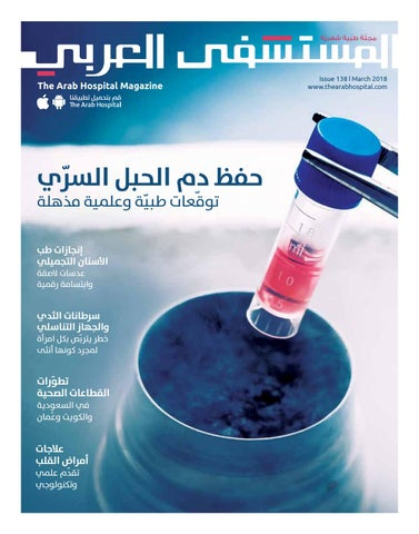 The Arab Hospital Magazine Issue 154 By The Arab Hospital Magazine