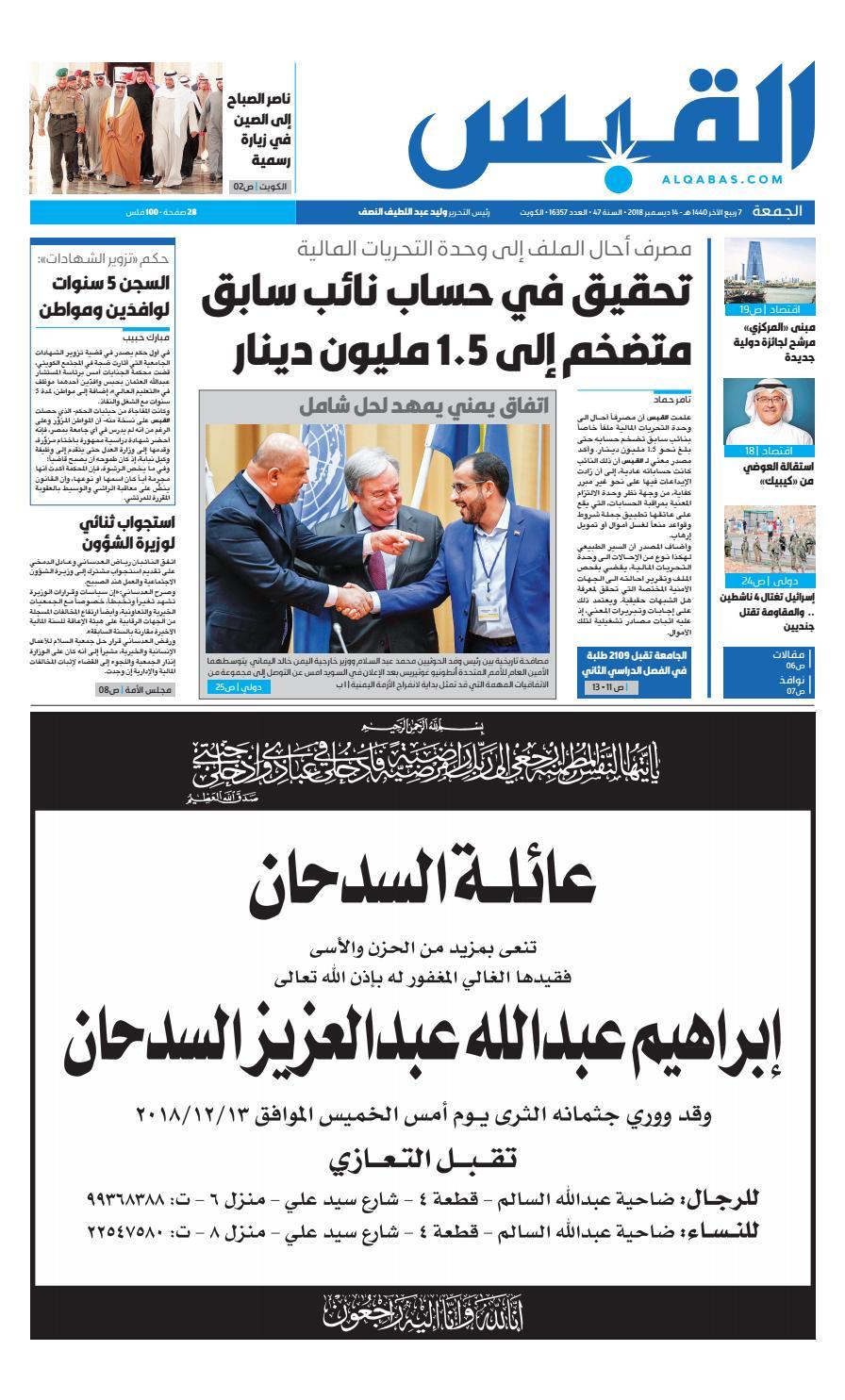 القبس عدد الجمعة 14 ديسمبر 2018 By Alqabas Issuu