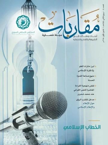 مجلة مقاربات العدد الرابع By Muqarbat Issuu