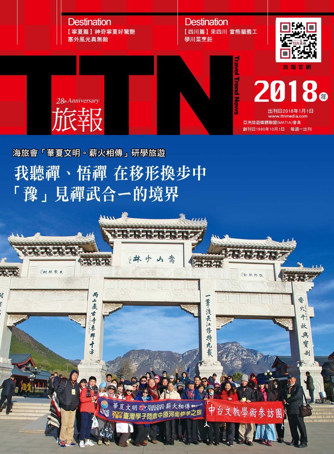 2018海旅會「華夏文明。薪火相傳」研學旅遊 by TTN旅報 - Issuu