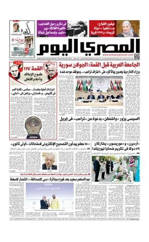 عدد السبت 30 03 2019 By Al Masry Media Corp Issuu