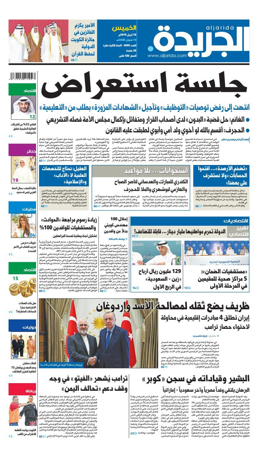 عدد الجريدة الخميس 18 أبريل 2019 By Aljarida Newspaper Issuu