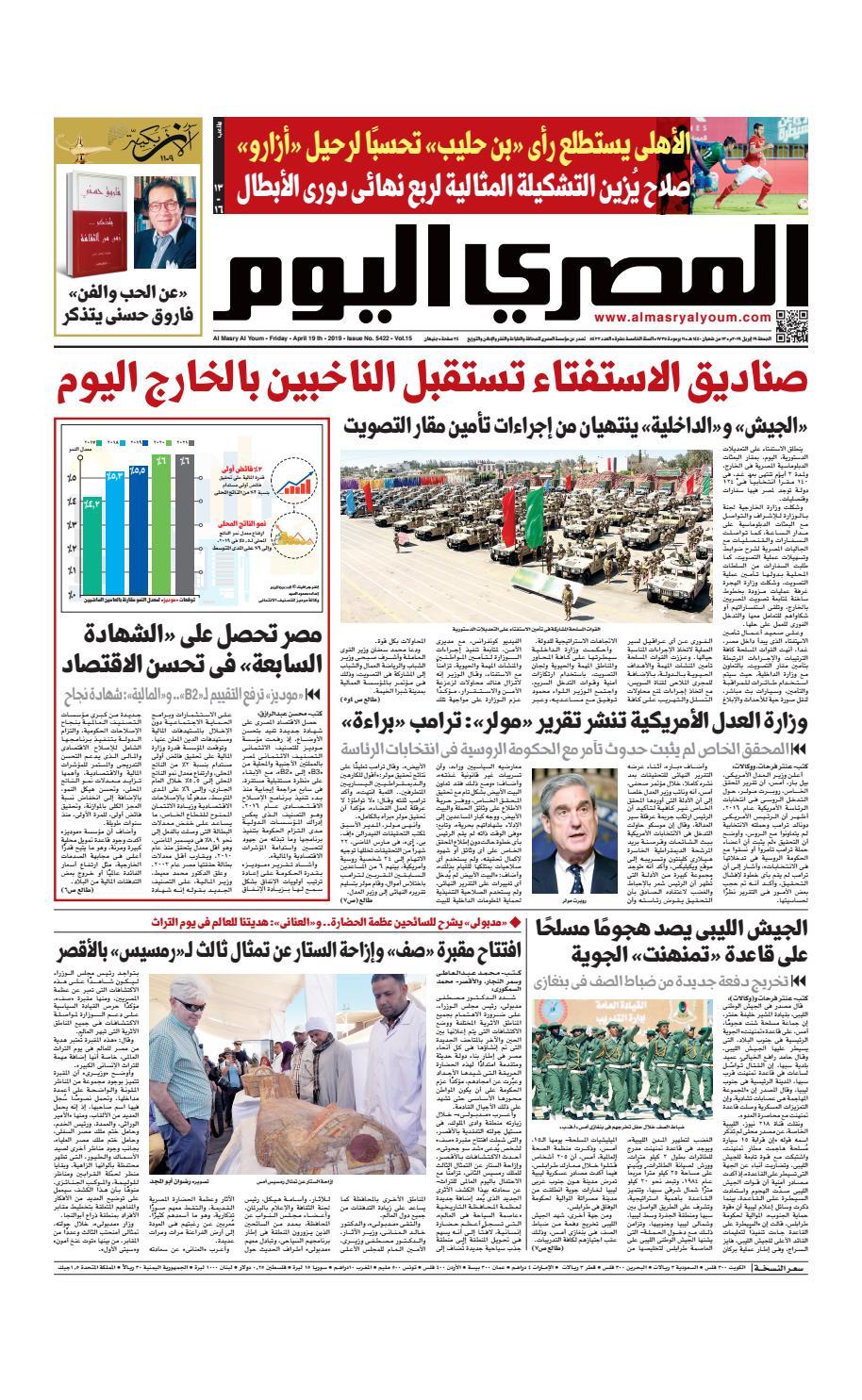 عدد الجمعة 19 4 2019 By Al Masry Media Corp Issuu