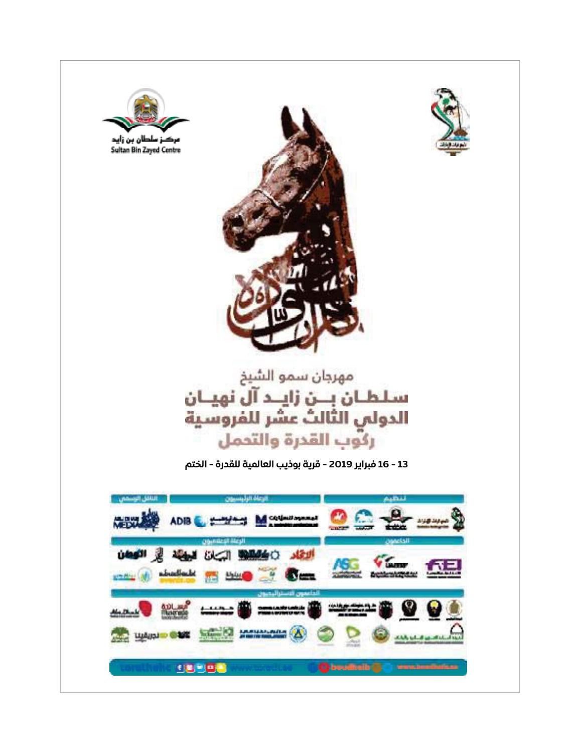 Turath232feb2019 تراث الإمارات فبراير By Sbzc Mags Issuu