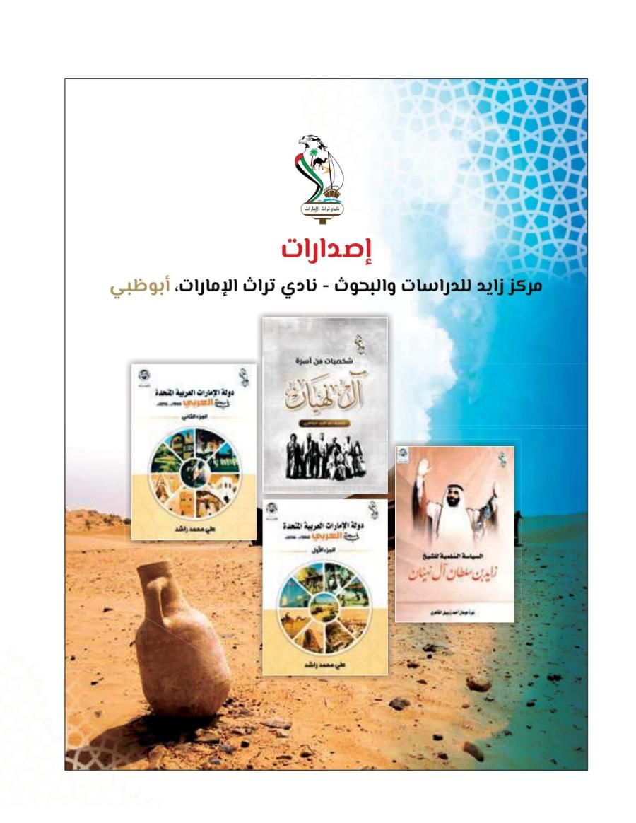Turath234april2019 تراث الإمارات ابريل By Sbzc Mags Issuu