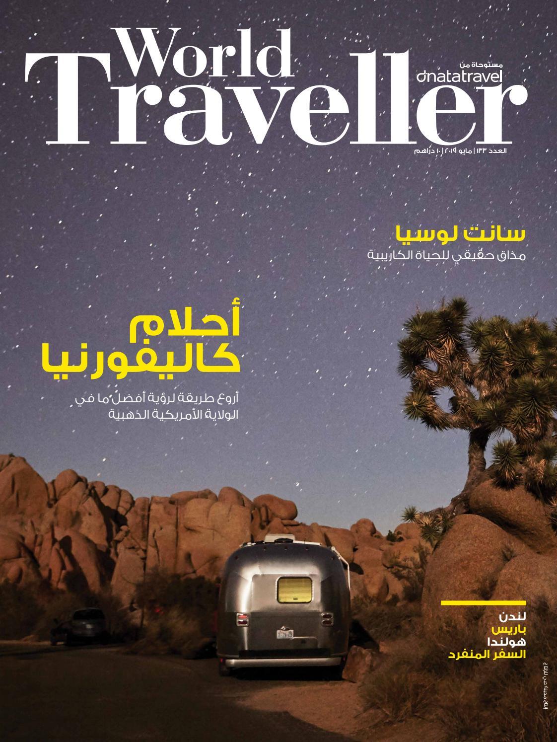 World Traveller Arabic May19 By Hot Media Issuu