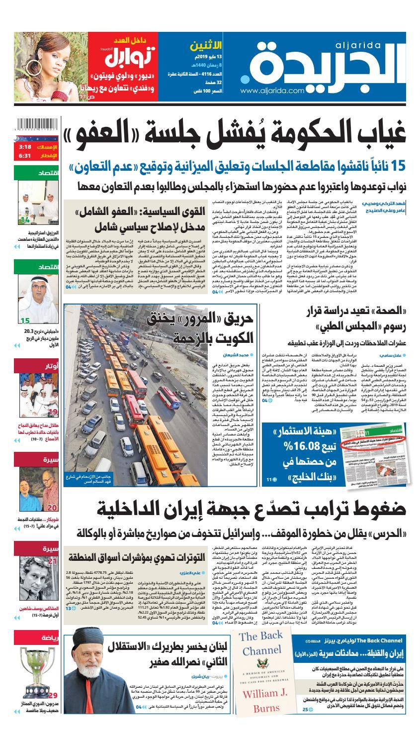 عدد الجريدة الاثنين 13 مايو 2019 By Aljarida Newspaper Issuu