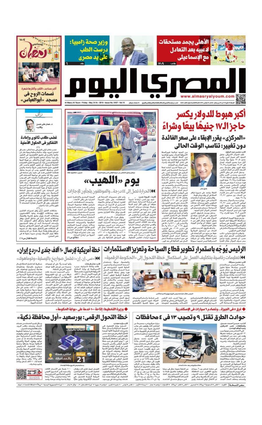 عدد الجمعة 2452019 By Al Masry Media Corp Issuu